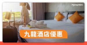 【酒店優惠】九龍區酒店staycation、餐飲優惠