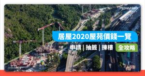 【居屋2020】申請結果/揀樓次序/屋苑價錢懶人包