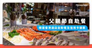 【父親節自助餐2021】父親節酒店自助餐優惠低至7折