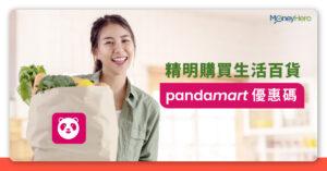 Foodpanda優惠碼+foodpanda mall/ pandamart優惠碼9月合集