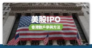 【美股IPO】美股上市流程及香港散戶參與方法