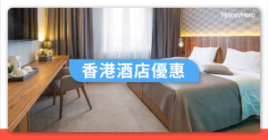 【Staycation優惠】香港區酒店住宿、餐飲優惠