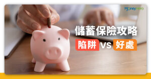 儲蓄保險邊間好?儲蓄保險呃人常見陷阱VS好處