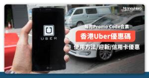 【Uber優惠碼】香港Uber優惠合集(9月更新)