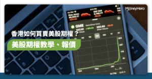 香港美股期權買賣教學、玩法及風險(附佣金收費一覽)