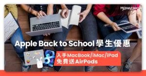 【Apple學生優惠2021】Apple教育優惠+信用卡優惠