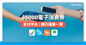 【10月電子消費券優惠】網上購物消費券優惠攻略