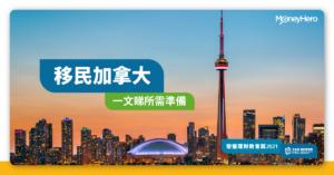 【移民加拿大2021】一文睇最新移民方法、申請條件及費用一覽
