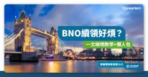 BNO續領及副簽教學2021+BNO VISA申請簽證懶人包