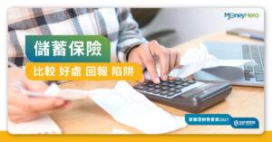 【儲蓄保險 2021】儲蓄保要點選擇?7大短期計劃比較