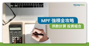 【MPF比較】強積金幾時開始供? 強積金提取、整合全攻略