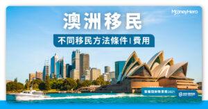 【澳洲移民懶人包】移民澳洲條件/投資移民2021
