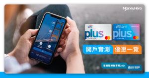 【Citi Plus開戶】申請教學及信用卡/存款/電匯優惠一覽