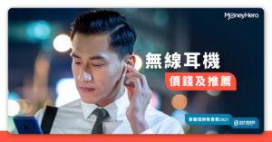 【藍牙耳機推薦2021】香港平價/專業級推介及信用卡攻略