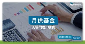月供基金邊隻好?2021銀行證券行月供基金計劃收費比較