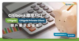 【Citibank離岸戶口】Citigold開戶要求/優惠/功能/常見問題一覽