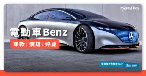 【香港電動車選擇2022】Audi/Tesla/Benz電動車EQA/EQC、電動車一換一
