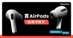 AirPods 3價錢/上市日期/功能規格/與AirPods Pro比較