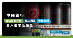 【中國銀行開戶】中銀開戶要求及流程/優惠/功能/常見問題一覽