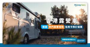 【香港露營車】露營車價錢/預訂/住宿出租與信用卡優惠2021