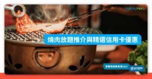 【燒肉放題】旺角/銅鑼灣/尖沙咀/荃灣平價燒肉放題優惠2021