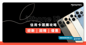 iPhone 13價格/顏色/香港上市日期及iPhone 13信用卡優惠2021
