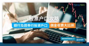 【股票戶口開戶】2021銀行及證券行股票手續費比較