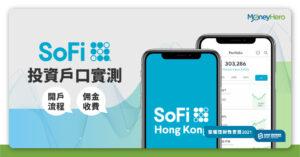 【SoFi Hong Kong】SoFi 開戶教學 + 港/美股免佣金收費