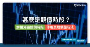 【甚麼是競價時段?】解構港股競價時段作用及競價盤玩法