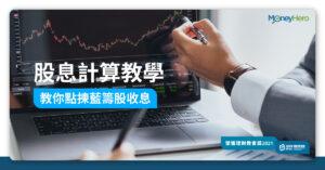 【股息計算教學 2021】點揀藍籌股收息?股票投資食息必讀