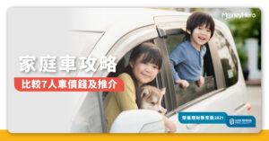 香港七人車推介|豐田、Honda及Benz家庭車款及價錢比較2021