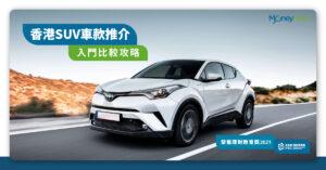 【SUV 推介】BMW/ Benz 等香港SUV車款比較、價錢攻略