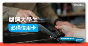 【入U即申請】嚴選2021大學生必備信用卡