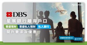 【DBS離岸戶口】星展銀行離岸戶口開戶要求/優惠/功能/常見問題一覽