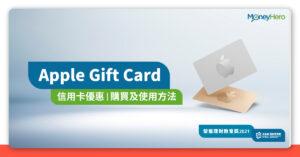 【Apple Gift Card HK】2021點用、信用卡優惠、購買指南