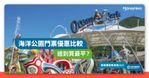 【海洋公園優惠2021】海洋公園生日優惠/門票收費/預約流程