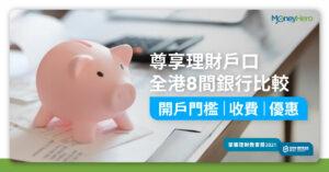 尊貴理財戶口2021|Citibank等各銀行開戶要求、收費、優惠比較