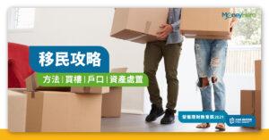 香港人移民攻略|強積金提取、投資移民方法及資產處置