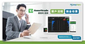 TD Ameritrade 德美利證券香港開戶流程教學 + 佣金收費