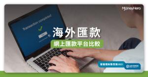 【外匯平台】Wise、Reap、Airwallex網上外匯平台比較