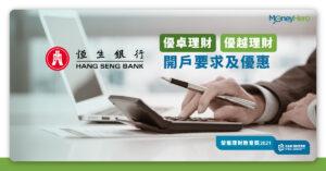 【恒生銀行開戶】恒生開戶要求及流程/優惠/功能/常見問題一覽