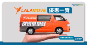 【call車平台】Lalamove優惠、收費一覽