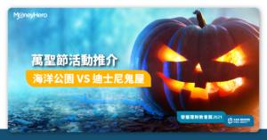 【萬聖節活動】5大香港萬聖節好去處2021!迪士尼vs海洋公園哈囉喂