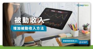 【被動收入】香港增加被動收入方法2021