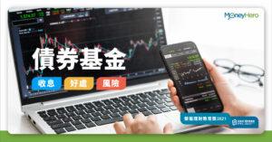 【債券基金】投資派息債券基金回報及風險