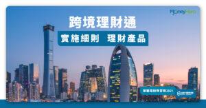 【跨境理財通香港】大灣區跨境理財通產品懶人包2021