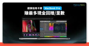 14/16吋Macbook Pro登場!Apple新產品功能與信用卡優惠
