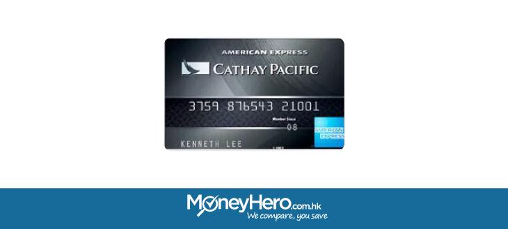 美國運通國泰航空尊尚信用卡