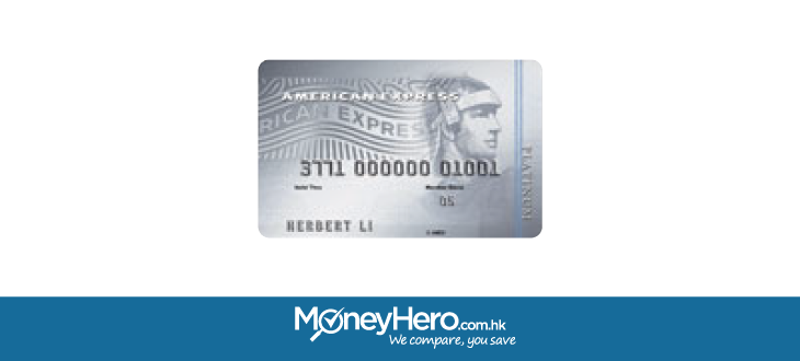 美國運通白金信用卡