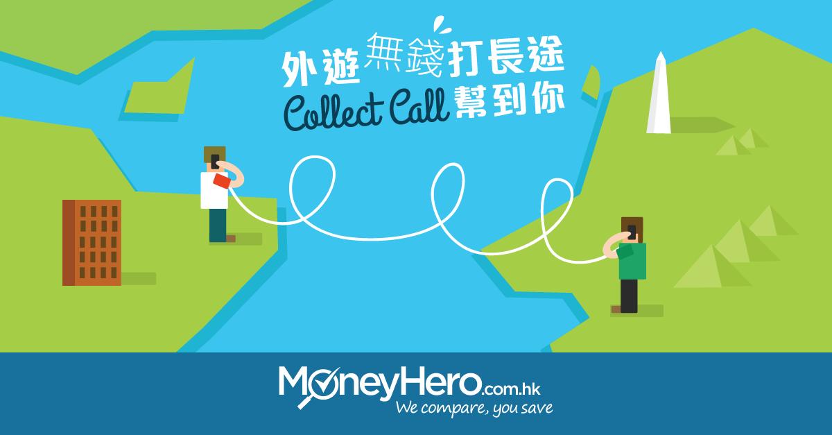 外遊無錢打長途  Collect Call幫到你